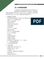 czk100b技术数据