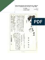 Pg 71 The Tsuta crest  蔦の門