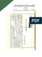 Pg 83 Power, content, spirit, (pun on Kabuki – song, dance, art), art, scene (pun on gikei - pattern) 力 • ブ• キ• 伎 • 景