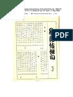 Pg85 Kabuki Haiku 歌舞伎俳句 shochi several personal ones  諸家