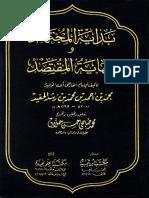 Bidayatul Mujtahid Ibn Rusyd Cover