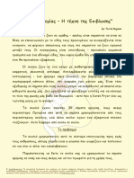 simata_iremias.pdf