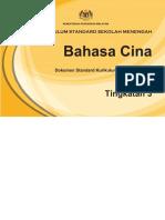 2019 Dskp Kssm Bahasa Cina Tingkatan 3