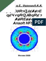 Банков С.Е., Курушин А.А.-Проектирование СВЧ Устройств и Антенн с Ansoft HFSS-самиздат (2009)