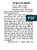 Unnati Ka Mulmantra Brahmacharya 1948