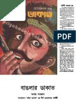 Banglar-Dakat.pdf