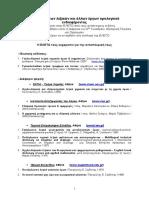 Λεξικα ορολογικου ενδειαφεροντος, Καταλογος.pdf