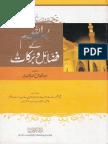 BismillahKayFazail-o-BarakaatByShaykhRoohullahNaqshbandi.pdf