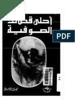 احلى_قصائد_الصوفية