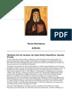 Ἅγιος Νεκτάριος - Διδαχές.pdf
