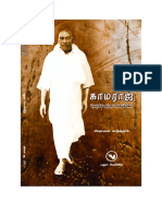 Kamarajar Biography