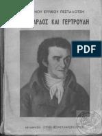 Λεονάρδος και Γερτρούδη  Ιωάννου Ερρίκου Πεσταλότσι.pdf