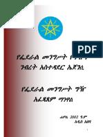 Public Procurement Manual Amharic