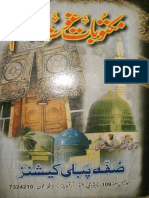 Maktoobat Ghaus e Azam.pdf