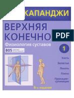 Капанджи1.pdf