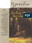 Celan Paul Αφιόνι και μνήμη.pdf