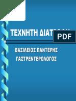 ΤΕΧΝΗΤΗ_ΔΙΑΤΡΟΦΗ
