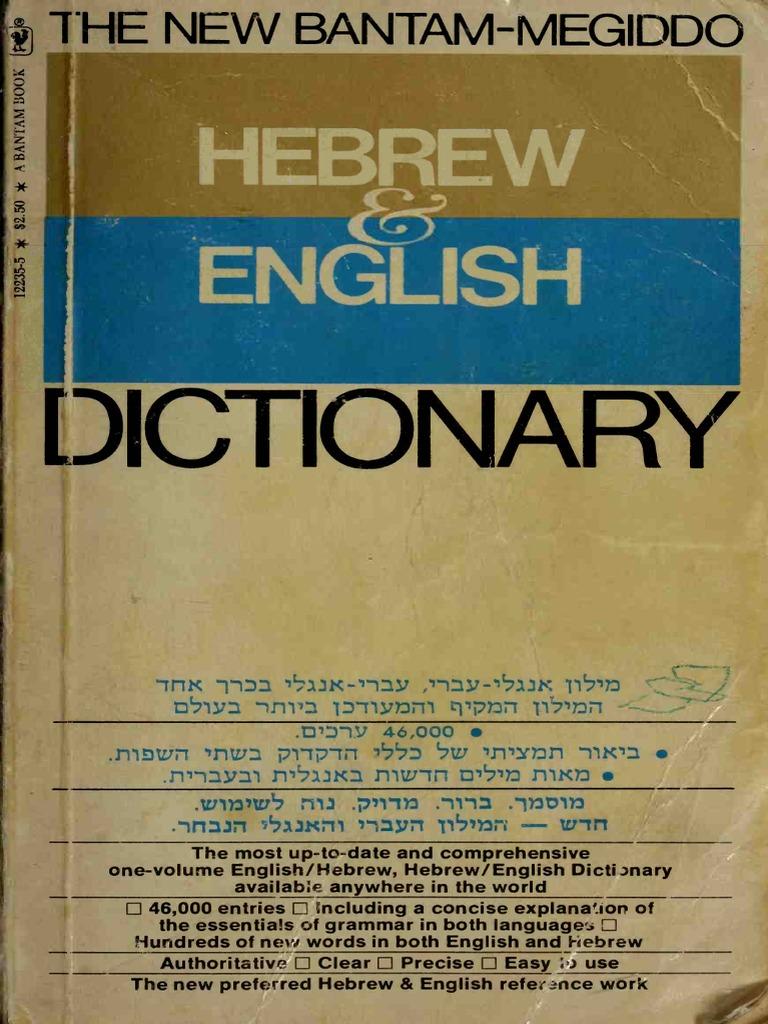 27fa76d794 The New Bantam-Megiddo Hebrew   English Dictionary