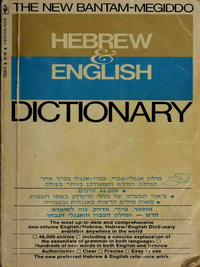 550c29c7044cd The New Bantam-Megiddo Hebrew   English Dictionary