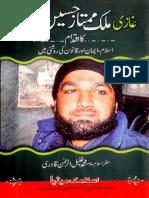 mumtaz qadri.pdf