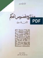 مفاتيح فصوص الحكم لابن عربي - عبد الباقي مفتاح
