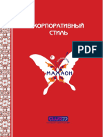 BrandBook Mahaon