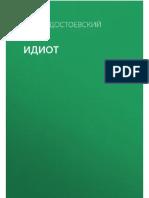 Dostoevskiyi_F_Idiot.a6.pdf
