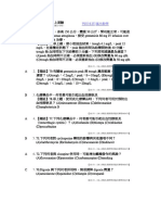 106調劑單純題目.pdf
