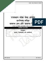 Rajsthan-Notes-In-Hindi-PDF-Download.pdf