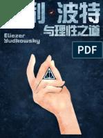 (Epub for General Device) HPMOR - Eliezer Yudkowsky - 0.7
