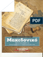Μακεδονικό-Τα Ντοκουμέντα