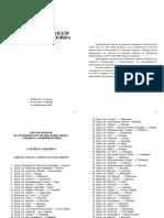 karta i tekst spoeno.pdf