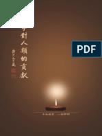 漢學對人類的貢獻