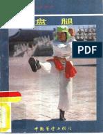 1zhong Guo Quan Zhu Yu Qi Gong Cong Shu Ba Pan Tui Yang Lian