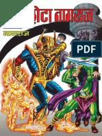 109 Nagraj - Chota Nagraj