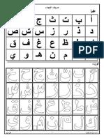 كراسة التفوق Pdf لتعليم الأطفال والضعفاء كتابة حروف اللغة العربية