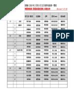 Worship Schedule Feb-May 012118