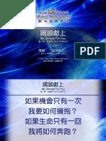 Jie Cheng Xian Shang