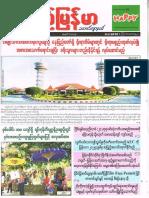 Pyimyanmar Journal No 1117.pdf