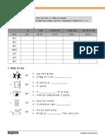 ㄹ 불규칙.pdf