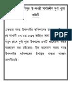 sarbajanin durga puja meeting notice 2.pdf