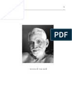 શ્રી રમણ ગીતા - Sri Ramana Gita A5 With TOC Gujarati