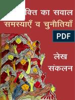 Booklet on Women Liberation (Hindi)