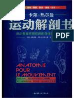 运动解剖书:运动者最终要读透的身体技能解析书.pdf