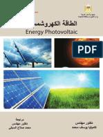 Solar PV Book Arabic 1