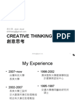 2010 創意思考課程簡介 Introduction to Creative Thinking Course