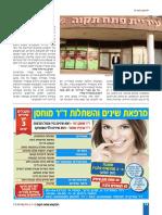 המקומון 3.pdf