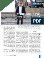 המקומון 1.pdf