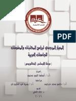 معايير اعلم .. المعيار المرجعي لبرامج المكتبات والمعلومات للجامعات العربية (مرحلة الليسانس / البكالوريوس) ،