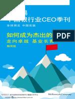 麦肯锡中国银行业CEO季刊